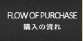 FLOW OF PURCHASE/購入の流れ